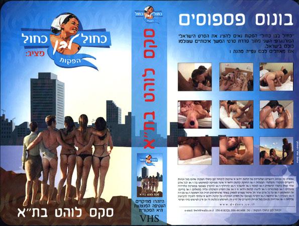 סרט כחול ישראלי סרטי פונוגרפיה